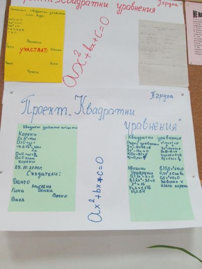 Квадратни уравнения-проект - ОУ Св. Св. Кирил и Методий - Загорци, общ. Средец