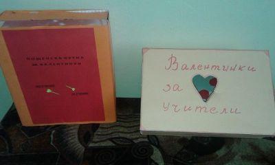 Кутии за валентинки - ОУ Св. Св. Кирил и Методий - Загорци, общ. Средец